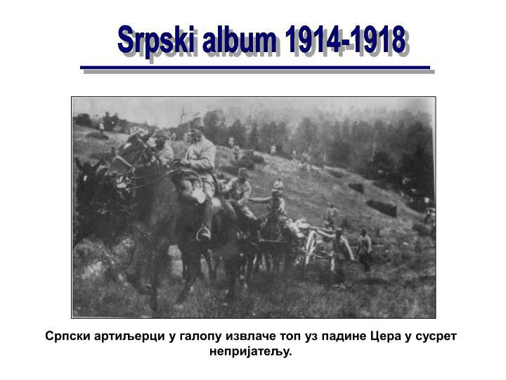 Српски артиљерци у галопу извлаче топ уз падине Цера у сусрет непријатељу.