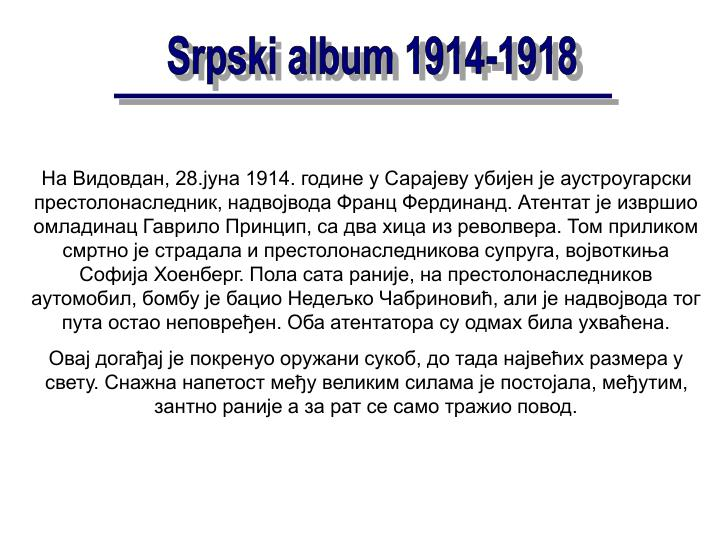 , 28. 1914.       ,   .      ,     .        ,   .   ,   ,     ,       .      .