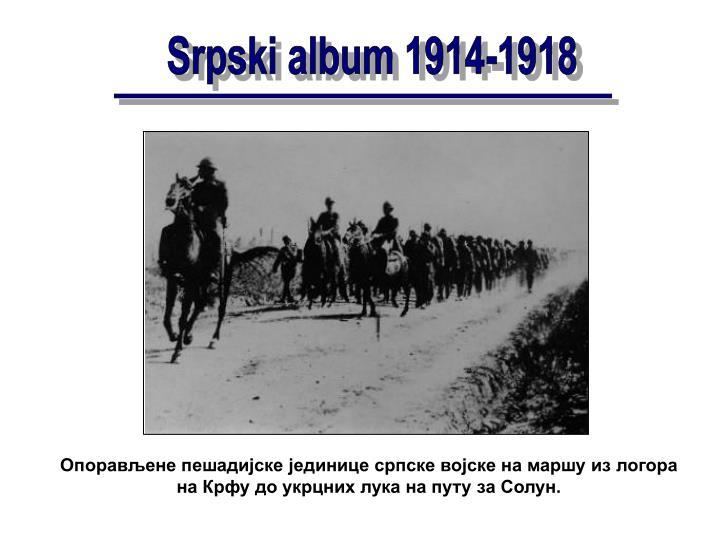 Опорављене пешадијске јединице српске војске на маршу из логора на Крфу до укрцних лука на путу за Солун.