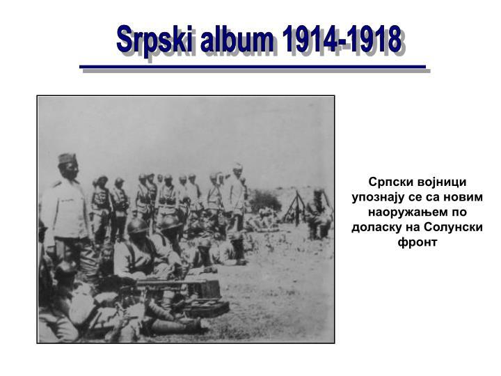Српски војници упознају се са новим наоружањем по доласку на Солунски фронт