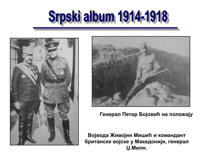 Генерал Петар Бојовић на положају
