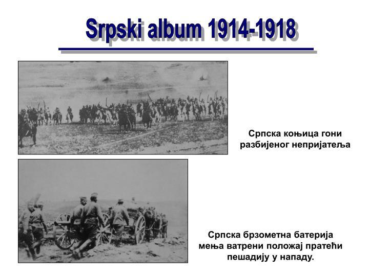 Српска коњица гони разбијеног непријатеља