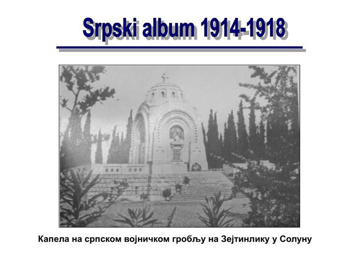 Капела на српском војничком гробљу на Зејтинлику у Солуну