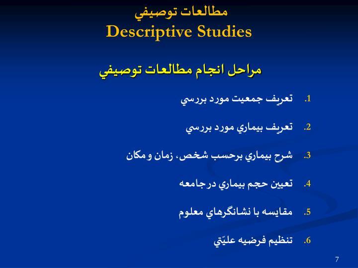 مطالعات توصيفي