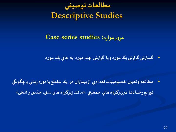 مطالعات