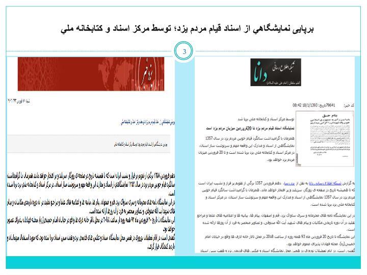 برپایی نمایشگاهي از اسناد قیام مردم یزد؛ توسط مركز اسناد و كتابخانه ملي