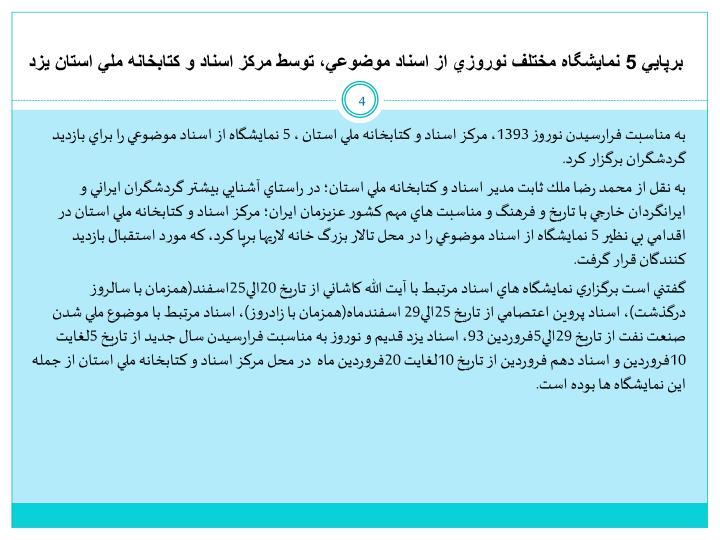 برپايي 5 نمايشگاه مختلف نوروزي از اسناد موضوعي، توسط مركز اسناد و كتابخانه ملي استان يزد
