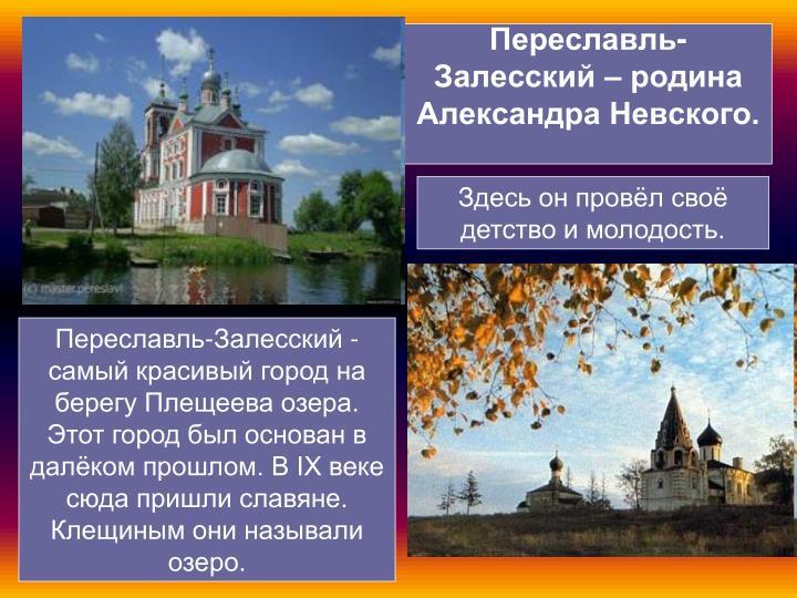 Переславль- Залесский – родина Александра Невского.