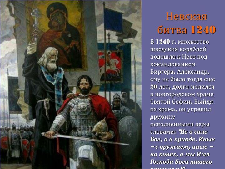 Невская битва 1240