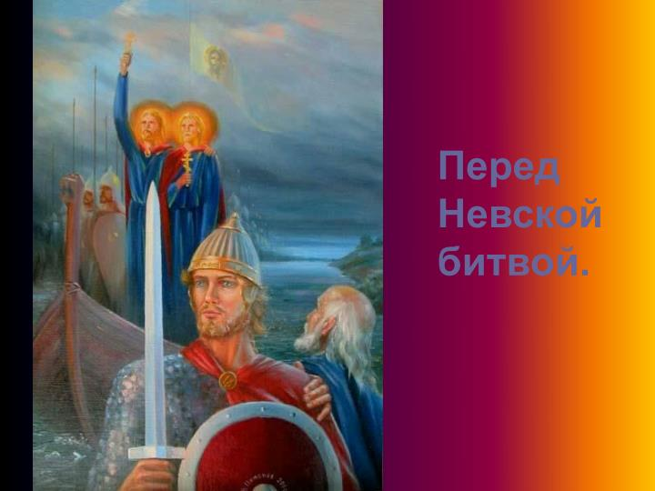 Перед Невской битвой.