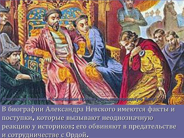 Александр Невский с сыновьями принес дань новгородскую Хану!
