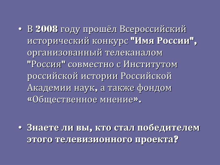 В 2008 году прошёл Всероссийский исторический конкурс
