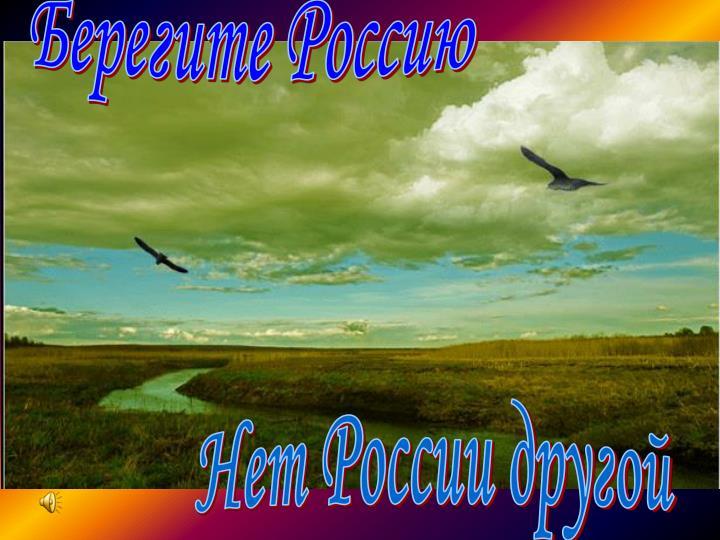 Берегите Россию
