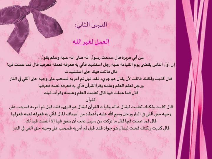 الدرس الثاني:
