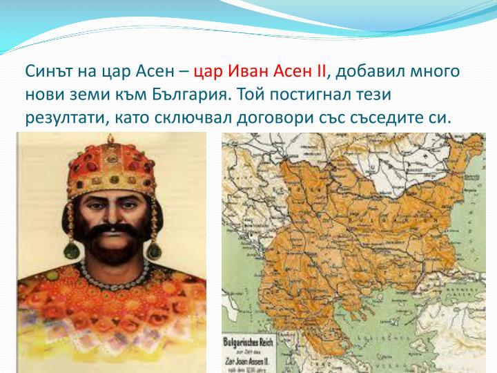 Синът на цар Асен –