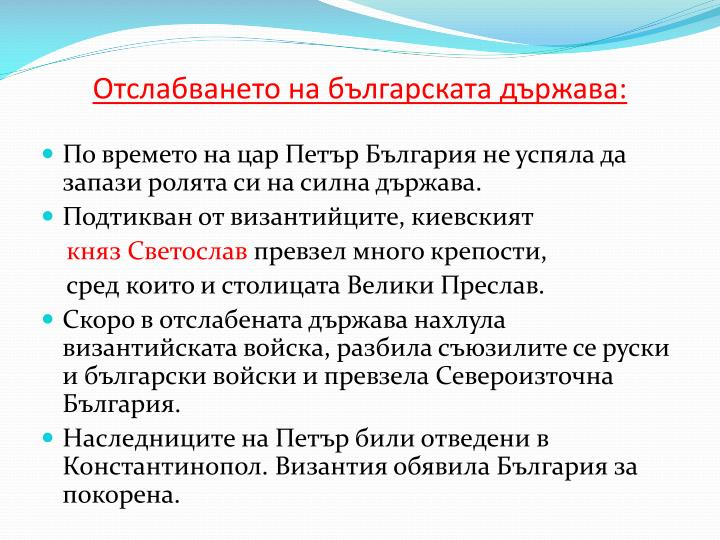 Отслабването на българската държава: