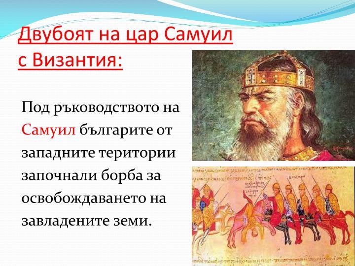 Двубоят на цар Самуил