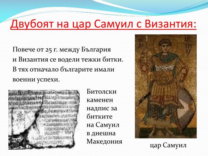 Двубоят на цар Самуил с Византия: