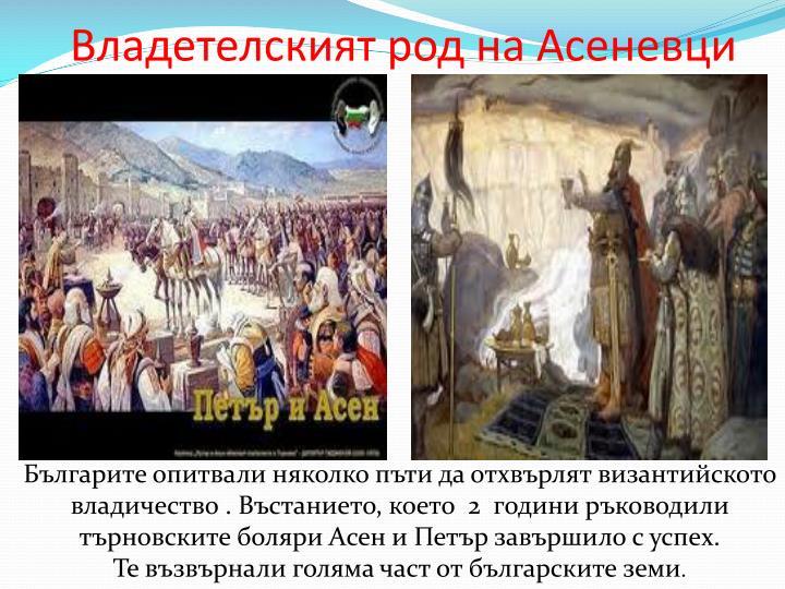 Владетелският род на Асеневци