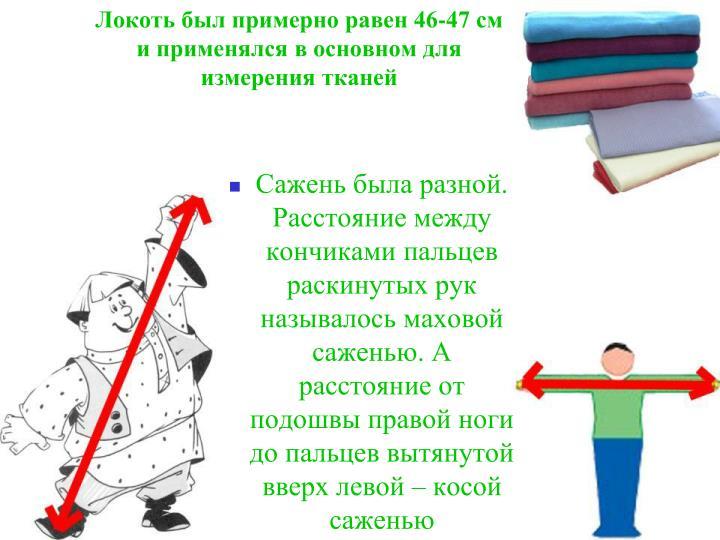 Локоть был примерно равен 46-47 см и применялся в основном для измерения тканей