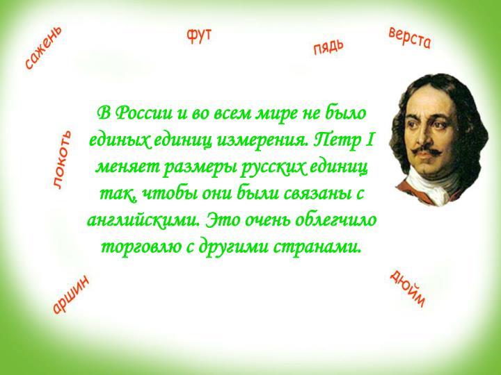 В России и во всем мире не было единых единиц измерения. Петр