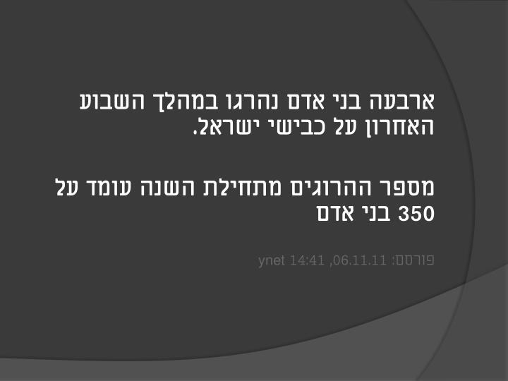 ארבעה בני אדם נהרגו במהלך השבוע האחרון על כבישי ישראל.
