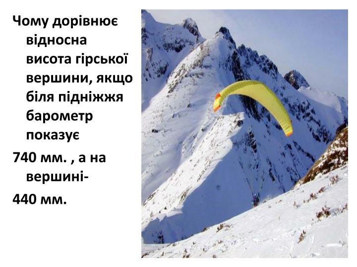 Чому дорівнює відносна висота гірської вершини, якщо біля підніжжя барометр показує