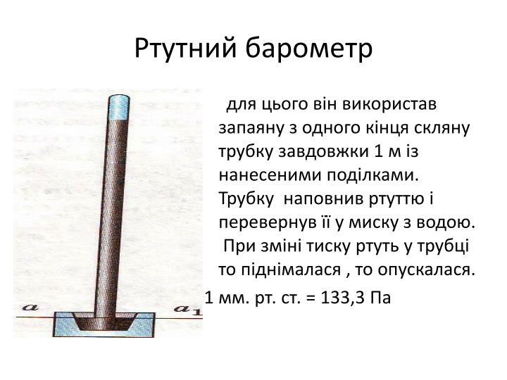 Ртутний барометр