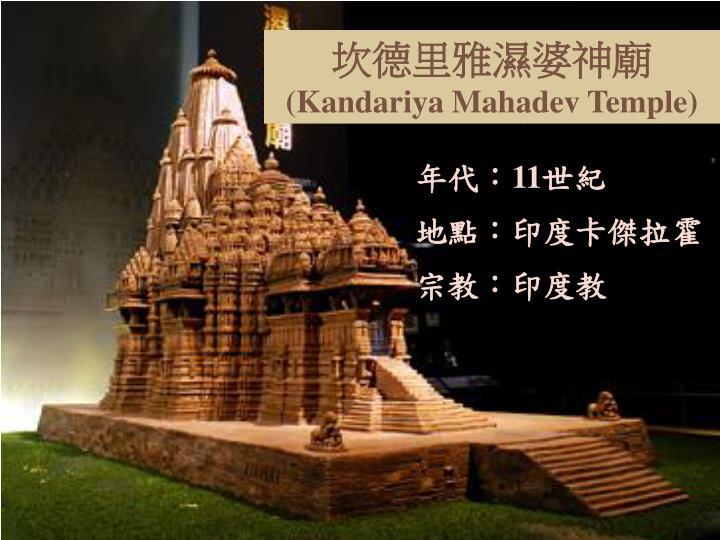 坎德里雅濕婆神廟