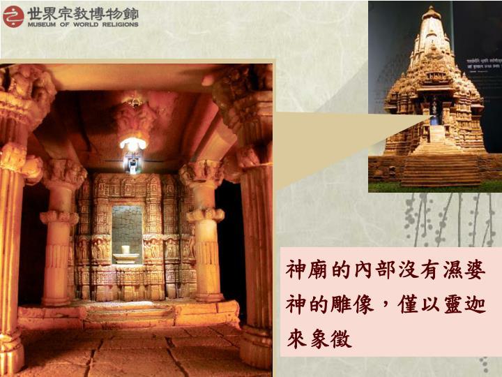 神廟的內部沒有濕婆神的雕像,僅以靈迦來象徵