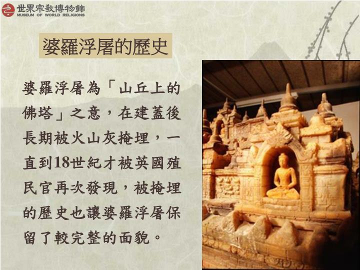 婆羅浮屠的歷史