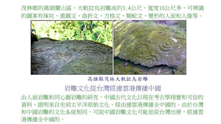 茂林鄉的萬頭蘭山區,大軌拉烏岩雕高約