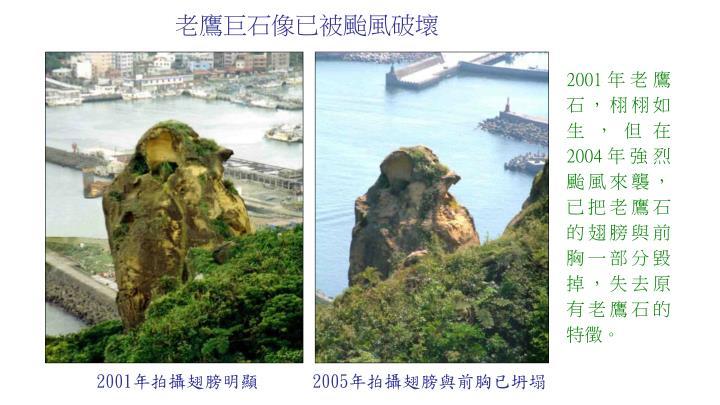 老鷹巨石像已被颱風破壞