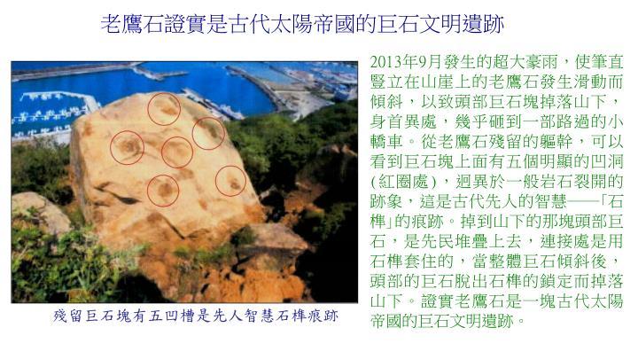 老鷹石證實是古代太陽帝國的巨石文明遺跡