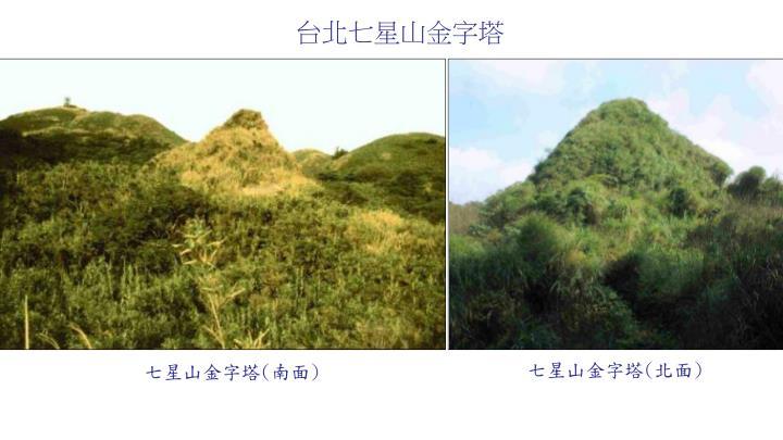 台北七星山金字塔