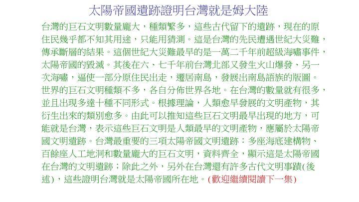 太陽帝國遺跡證明台灣就是姆大陸