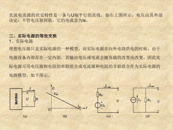 直流电流源的伏安特性是一条与