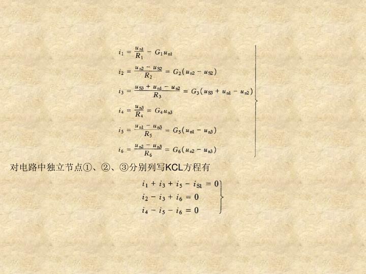 对电路中独立节点①、②、③分别列写