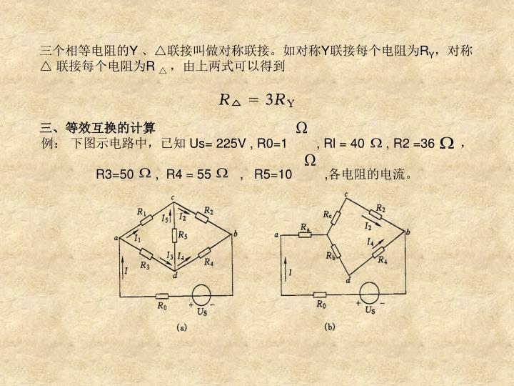 三个相等电阻的
