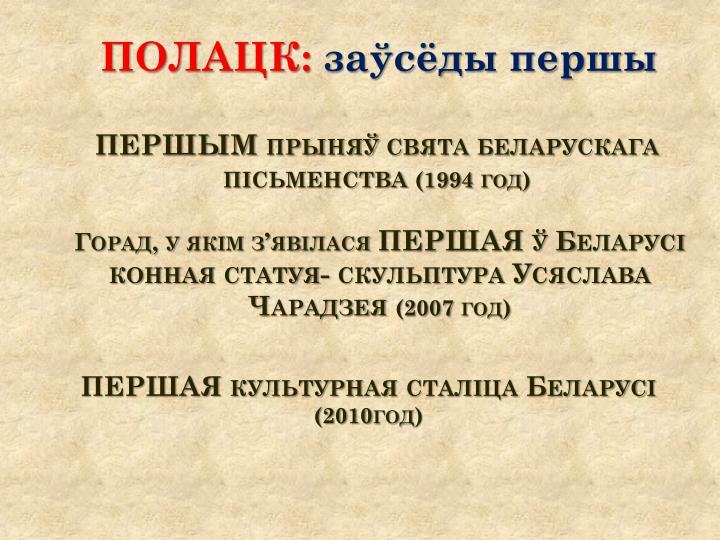ПОЛАЦК: