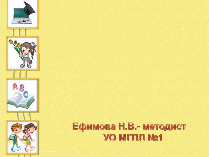 Ефимова Н.В.- методист