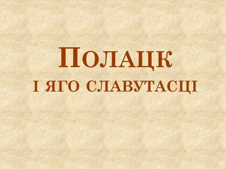 Полацк