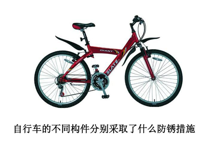 自行车的不同构件分别采取了什么防锈措施