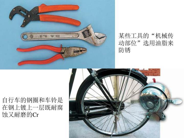 """某些工具的""""机械传动部位""""选用油脂来防锈"""