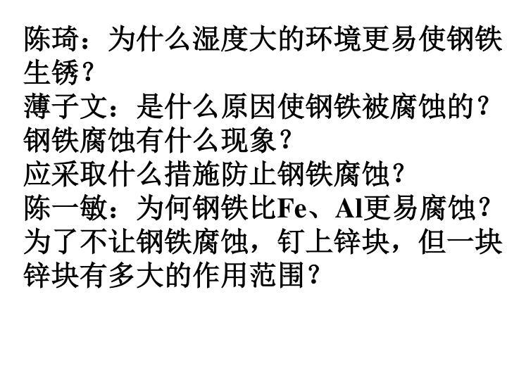 陈琦:为什么湿度大的环境更易使钢铁