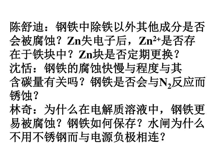 陈舒迪:钢铁中除铁以外其他成分是否