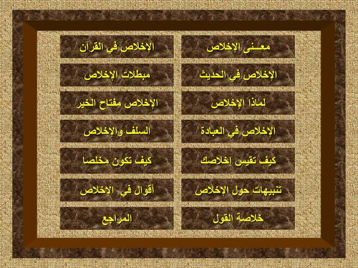 الإخلاص في القرآن
