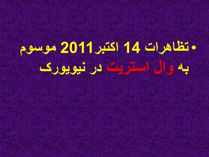 تظاهرات 14 اکتبر2011 موسوم به