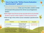 how to log in the online course evaluation questionnaire system