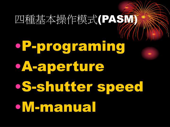 四種基本操作模式